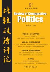 比较政治评论:第二辑(2014)总第四辑