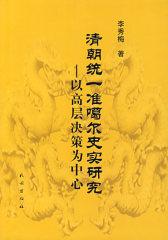 清朝统一准噶尔史实研究——以高层决策为中心(试读本)