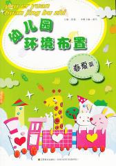 幼儿园环境布置:春夏篇