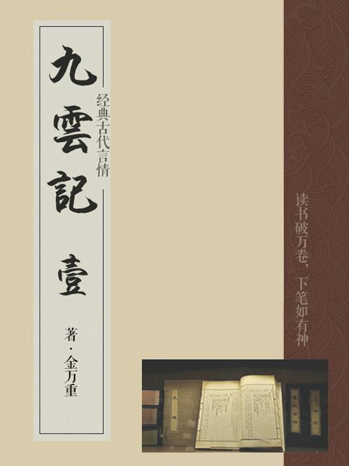 古代经典传奇:九云记(一)