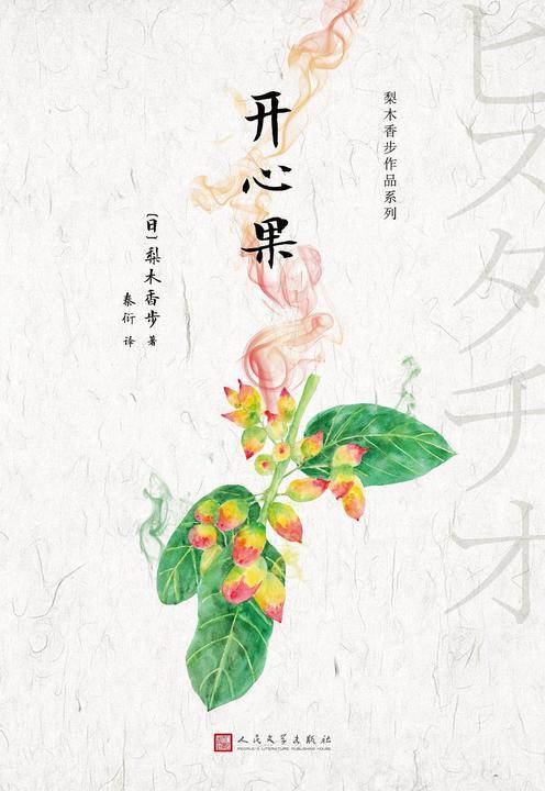 梨木香步作品系列:开心果