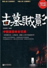 古墓贼影——中国盗墓史全记录(试读本)