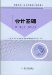 会计基础(天津市会计从业资格考试辅导用书编写组)