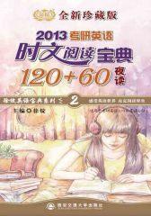 2013考研英语:时文阅读宝典120+60(夜读)