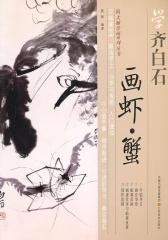 学齐白石画虾、蟹(向大师学画系列丛书)