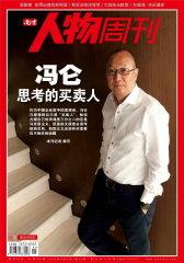 南方人物周刊 周刊 2012年11期(电子杂志)(仅适用PC阅读)