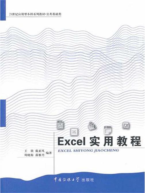 Excel实用教程