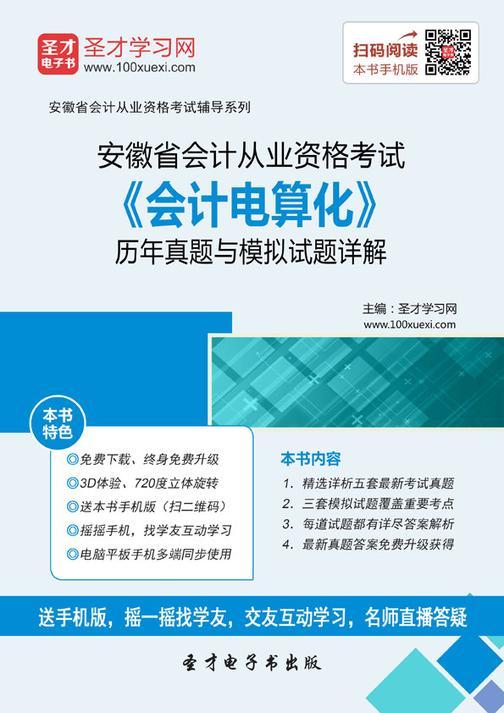 2016年安徽省会计从业资格考试《会计电算化》历年真题与模拟试题详解