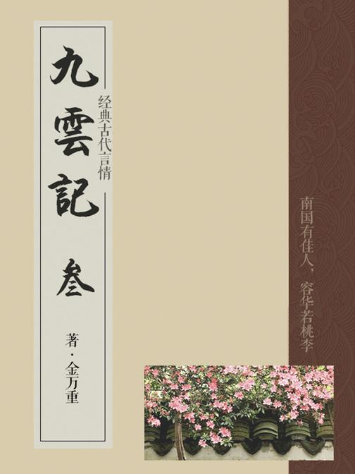 古代经典传奇:九云记(三)