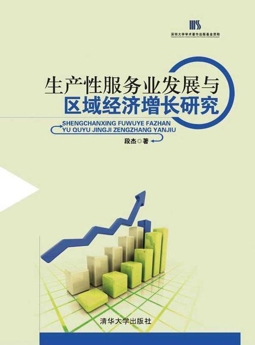 生产性服务业发展与区域经济增长研究