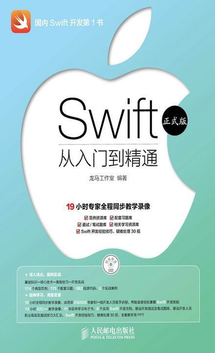 Swift从入门到精通(附光盘)