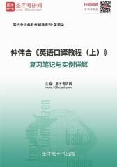 仲伟合《英语口译教程(上)》复习笔记与实例详解