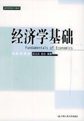 经济学基础(仅适用PC阅读)
