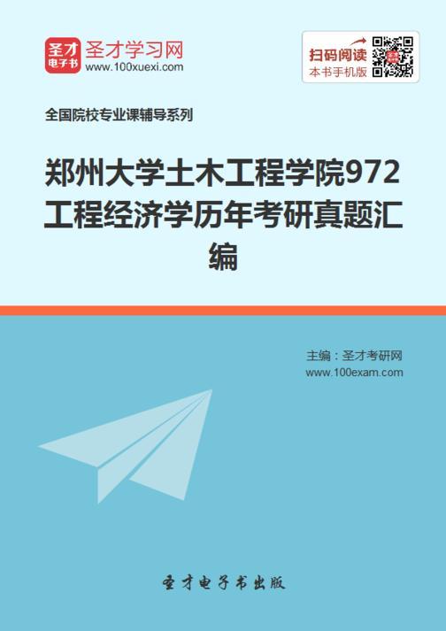 郑州大学土木工程学院972工程经济学历年考研真题汇编