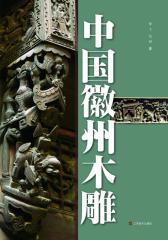 中国徽州木雕