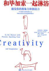 和毕加索一起淋浴:激发你的创造力和想象力