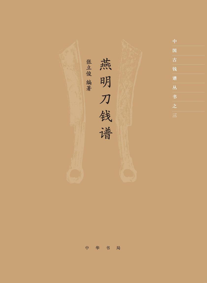 燕明刀钱谱--中国古钱谱丛书 (精)