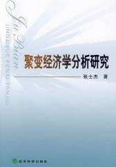 聚变经济学分析研究(仅适用PC阅读)