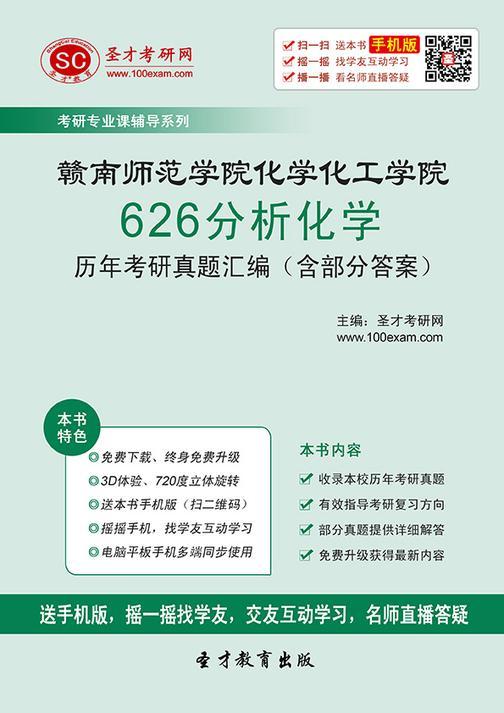 赣南师范学院化学化工学院626分析化学历年考研真题汇编(含部分答案)