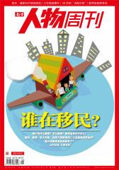 南方人物周刊 周刊 2012年08期(电子杂志)(仅适用PC阅读)
