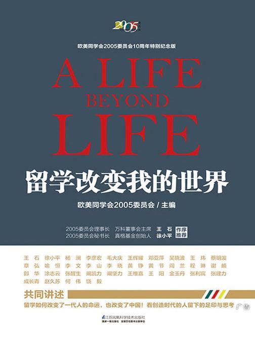 留学改变我的世界(留学如何改变了一代人的命运,也改变了中国)