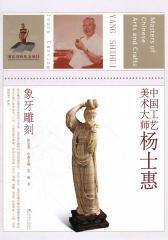 中国工艺美术大师:杨士惠象牙雕刻