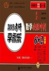 2013考研李永乐:数学决胜冲刺6+2(数学三)(仅适用PC阅读)