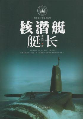 核潜艇艇长