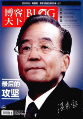 博客天下 旬刊 2012年08期(电子杂志)(仅适用PC阅读)