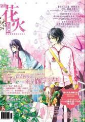 花火B-2009-04期(电子杂志)