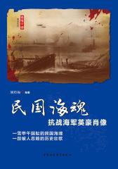 民国海魂:抗战海军英豪肖像