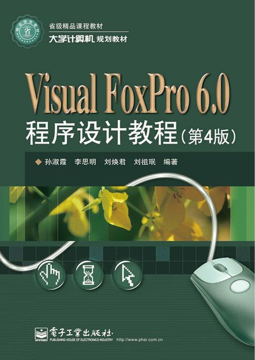 Visual FoxPro 6.0程序设计教程(第4版)