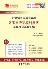 河南师范大学法学院870民法学和刑法学历年考研真题汇编