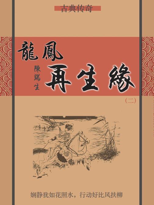 古典传奇:龙凤再生缘(二)