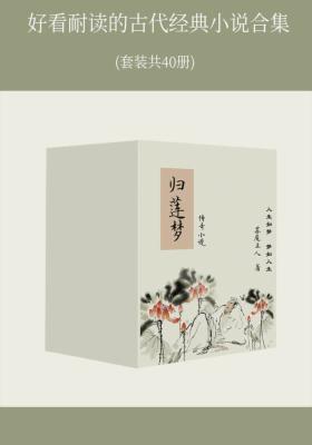 好看耐读的古代经典小说合集(套装40册)