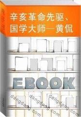 辛亥革命先驱、国学大师——黄侃(仅适用PC阅读)