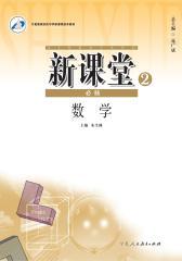 新课堂:高中数学·必修2(人教版)(仅适用PC阅读)
