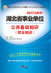 (2017)湖北省事业单位公开招聘工作人员考试专用教材:公共基础知识(综合知识)