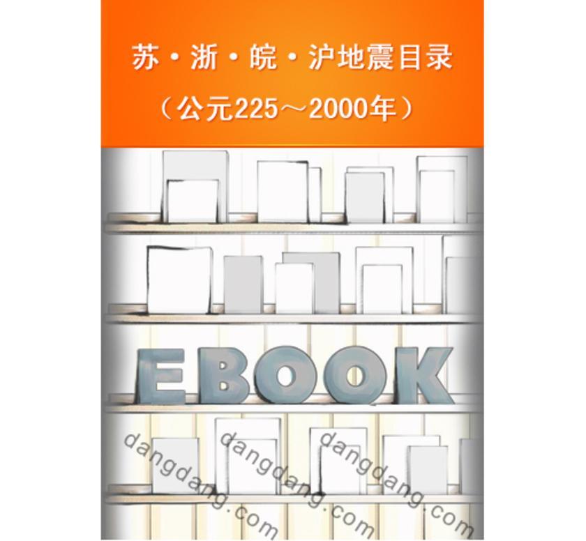 苏·浙·皖·沪地震目录(公元225~2000年)(仅适用PC阅读)