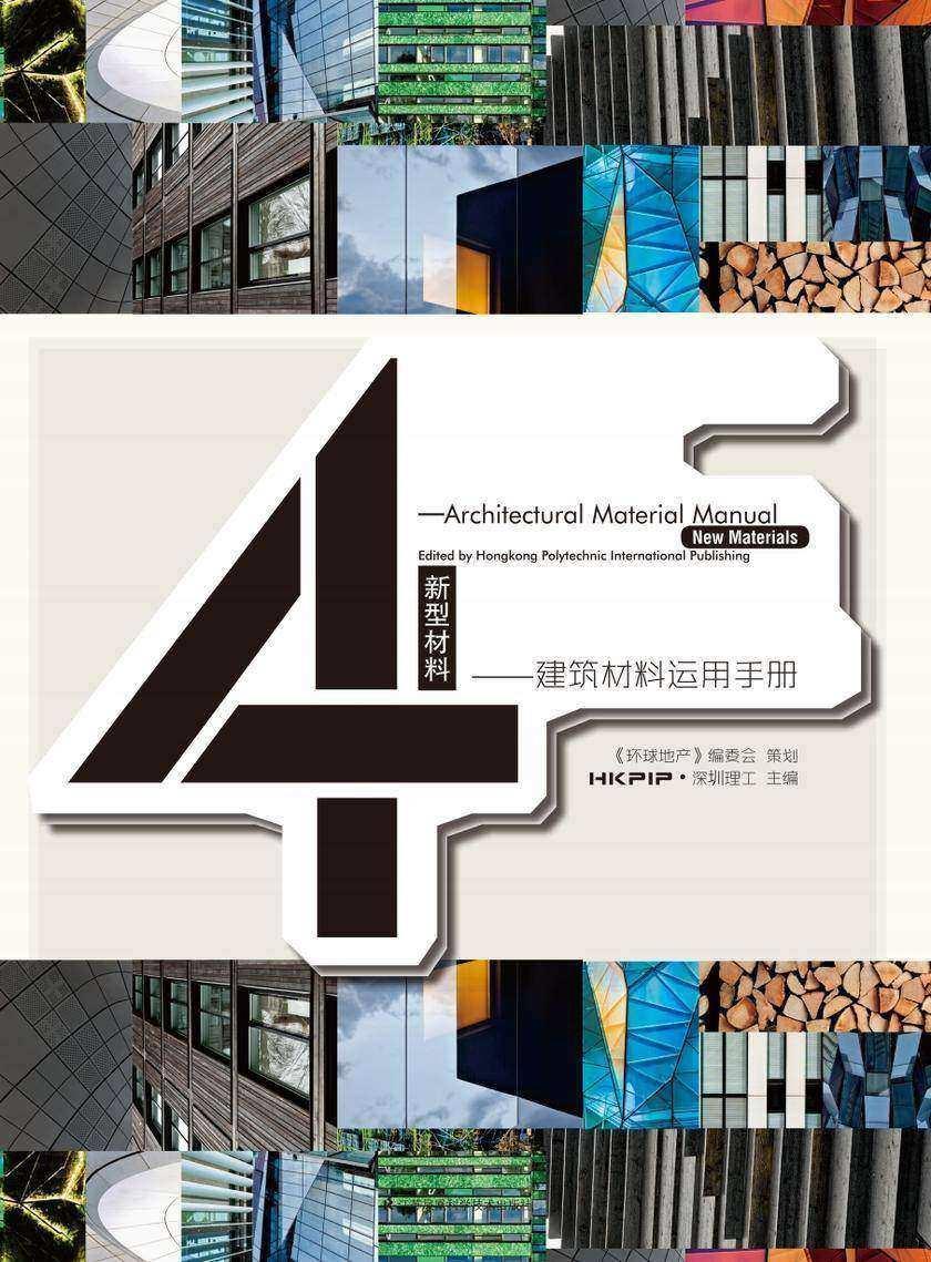 建筑脸谱——建筑材料运用手册4 新型材料