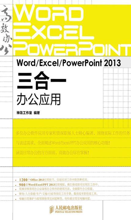 Word Excel PowerPoint 2013三合一办公应用