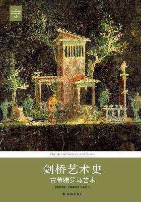 剑桥艺术史:古希腊罗马艺术