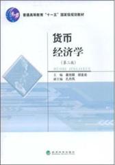 货币经济学(第二版)(仅适用PC阅读)