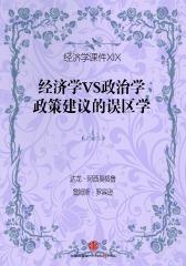 经济学课件XIX:经济学VS政治学:政策建议的误区(电子杂志)