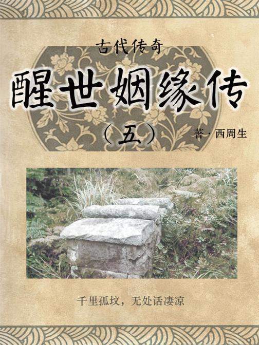 传统古典文学:醒世姻缘传(五)