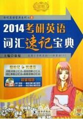 2014徐绽英语宝典系列:考研英语词汇速记宝典(仅适用PC阅读)