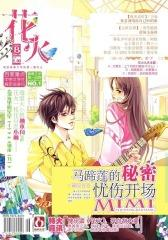 花火B-2009-09期(电子杂志)