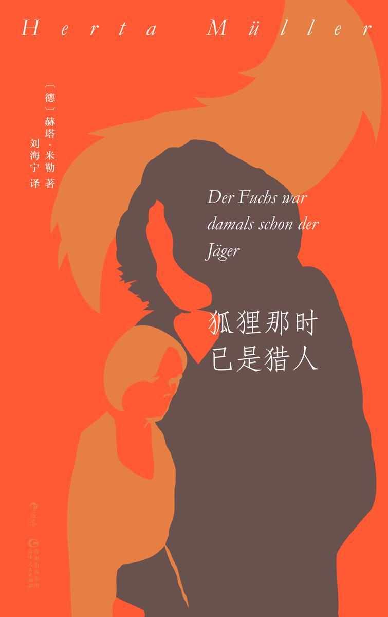 狐狸那时已是猎人(2009年诺贝尔文学奖得主赫塔?米勒,独树一帜的诗意语言讲述独裁国家的破碎生活,三十二个场景里的罗马尼亚往事!后浪出品)