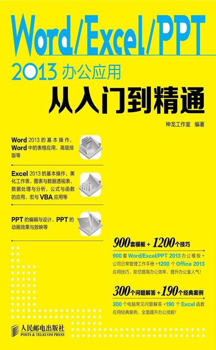 Word Excel PPT 2013办公应用从入门到精通