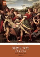 剑桥艺术史:文艺复兴艺术